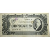 1 Chervonets (10 rubles) of 1937 year issue. USSR