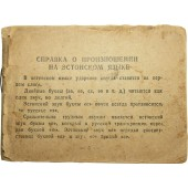 RKKA, Russian-Estonian phrasebook, WW2 period issue