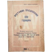 The program for celebrating the 25th anniversary of the Leningrad Aviation Courses, 1944