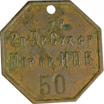 Imperial Russian ww1 ID personal tag. Rare!. Espenlaub militaria