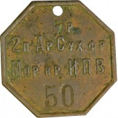 Imperial Russian ww1 ID personal tag. Rare!