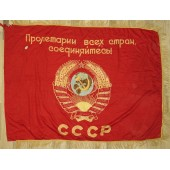 Pre-war one sided flag of the USSR with M1936 state embleme.