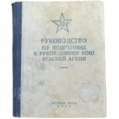 """""""Manual for close combat trainings in Red Army"""", 1941 y."""