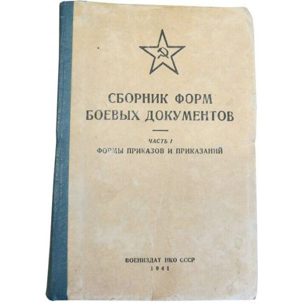 Manual/Collection with examples/templates of the military forms ...