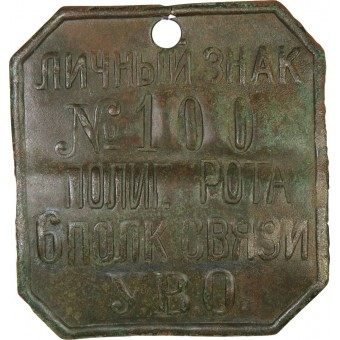 RKKA leave mark - tag, 6th communication regiment, early type.. Espenlaub militaria