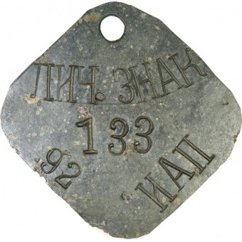 Personal tag, leave mark, 92 RKKA Airforce Fighter Regiment