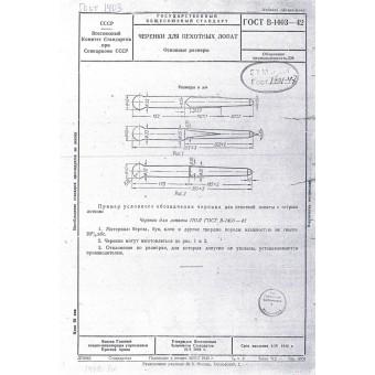 Soviet entrenching tool (Lopata POL). Espenlaub militaria