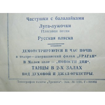 New year event program in the Theater of Red Army, 1944-45. Espenlaub militaria