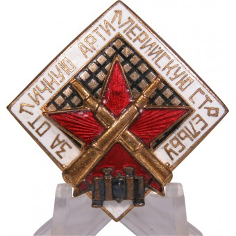 Red Army Badge for For Excellent Artillery Shooting. Espenlaub militaria