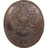 "The official badge of the village Policeman - ""Desyatski"". Russian Empire."