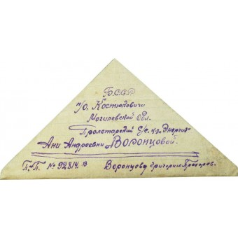 WW2 Russian Soldiers letter from front to home - so called triangle, 1944. Espenlaub militaria