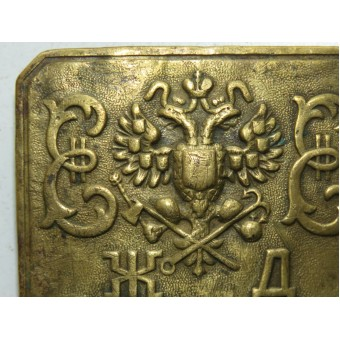 Yekaterina the second Imperial Russian railway buckle.. Espenlaub militaria