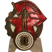 Voroshilov shooter badge. II class