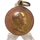 "Medal ""In Memory of the Tzar"" of Nicholas I. ""Въ память царя"" Николая I"