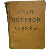 Imperial Russian 1912 year dated Field Service order