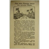 "German leaflet, Kna 22 /. "" The Red Banner still blows over the city of Narva"""