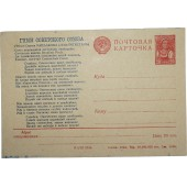 WW2 period issued  postcard  with USSR anthem and coat of arms. 1944.