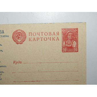 WW2 period issued  postcard  with USSR anthem and coat of arms. 1944.. Espenlaub militaria