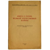 The book is about the heroes of the Great Patriotic War