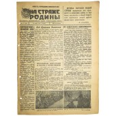 Guarding the Motherland: the newspaper of the Leningrad front № 277, 1943.