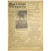 """Guarding the Motherland"", RKKA newspaper.  March, 16   1943.N 298 4 pages"
