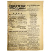 """""""On Guard of the Motherland"""" # 299. Everyday Red Army newspaper"""