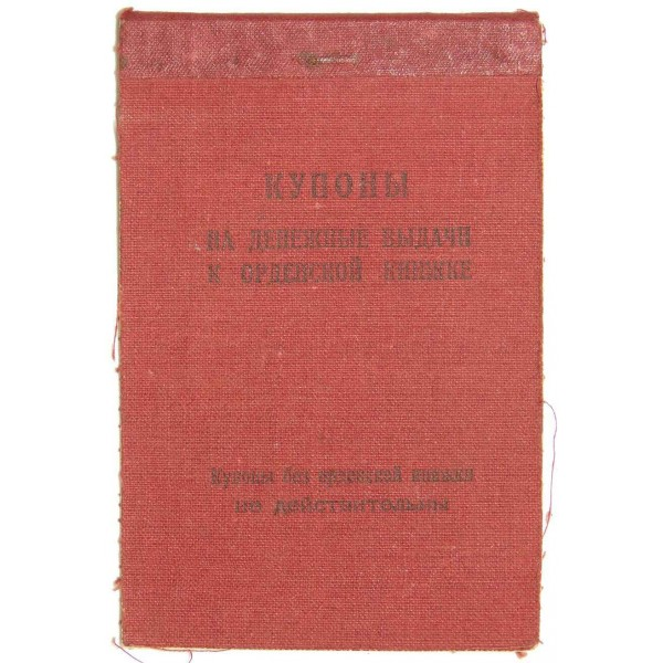 Soviet Coupons For Cash Issuance To The Awarded Person