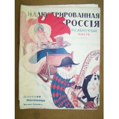 "The White Russians in Immigration magazine ""Illustrated Russia"""
