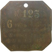 Imperial Russian ww1 ID personal disc