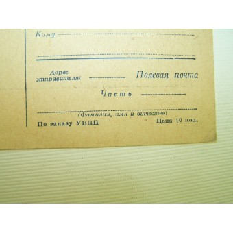 WW2 propaganda post card, RKKA issue.. Espenlaub militaria