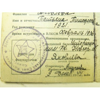 Komsomol member ID, issued to the woman in 1944. Espenlaub militaria