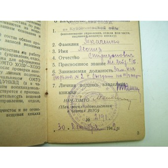 Uniform book for the officers of the NKVD troops. Espenlaub militaria