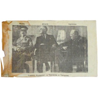German WW2 leaflet for soviet soldiers- Blood - Money- Patience. Espenlaub militaria