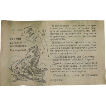 German WW2 original leaflet for Russian soldiers. Espenlaub militaria