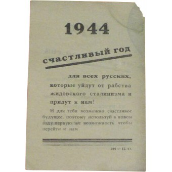 German WW2 original leaflet for Russian soldiers. Happy 1944 year. Espenlaub militaria