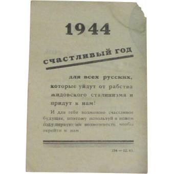 German WW2 original leaflet for Russian soldiers. Happy 1944 year. Espenlaub militaria