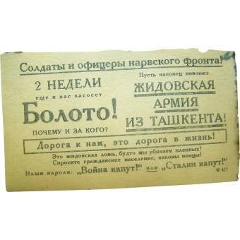 WW2 German propaganda leaflet for Soviet troops, Narva Front. Espenlaub militaria