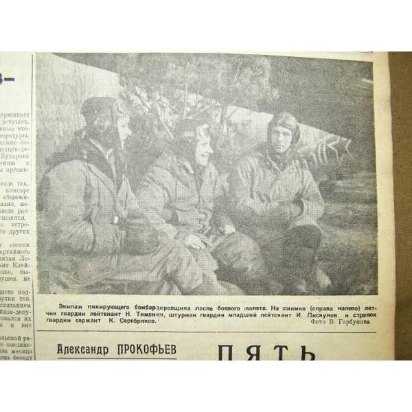 Краснофлотская газета летчики лебедев я э фото