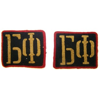 M 43 Coastal artillery of Baltic fleet shoulder straps. Espenlaub militaria