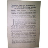 German propaganda leaflet for Soviets 628 RA/1.43