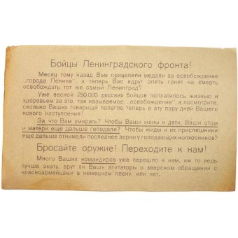 German propaganda leaflets for Soviet soldiers. Leningrad Front.. Espenlaub militaria