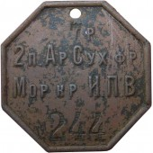 Imperial Russian ww1 ID disc: 7 comp, 2 Reg. , Naval fortress named Imperator Peter the Great. RARE!