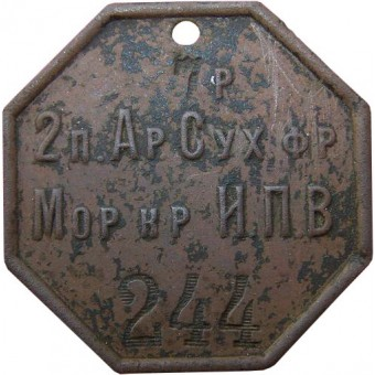 Imperial Russian ww1 ID disc: 7 comp, 2 Reg. , Naval fortress named Imperator Peter the Great. RARE!. Espenlaub militaria