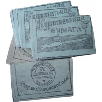 Restocked! Original Russian ww2 unissued cigarette papers. Espenlaub militaria